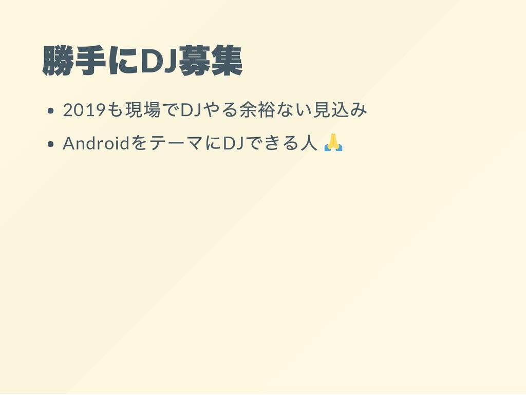 勝手にDJ 募集 2019 も現場でDJ やる余裕ない見込み Android をテーマにDJ ...