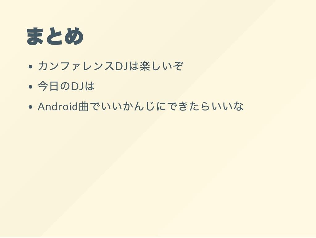 まとめ カンファレンスDJ は楽しいぞ 今日のDJ は Android 曲でいいかんじにできた...