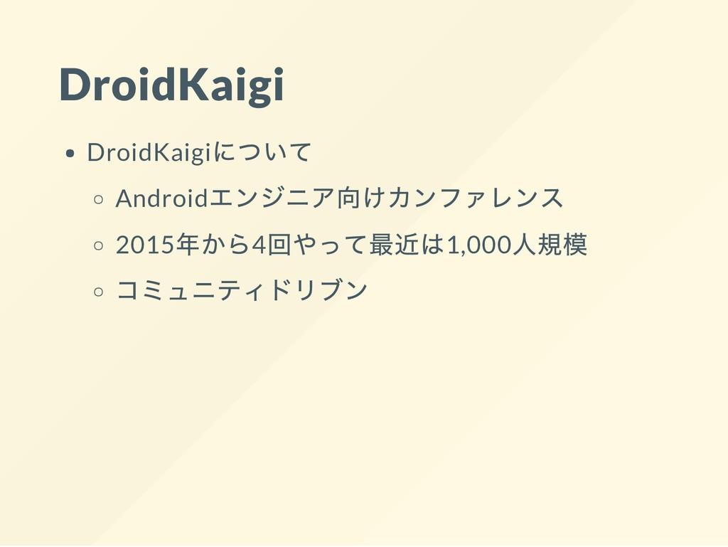 DroidKaigi DroidKaigi について Android エンジニア向けカンファレ...