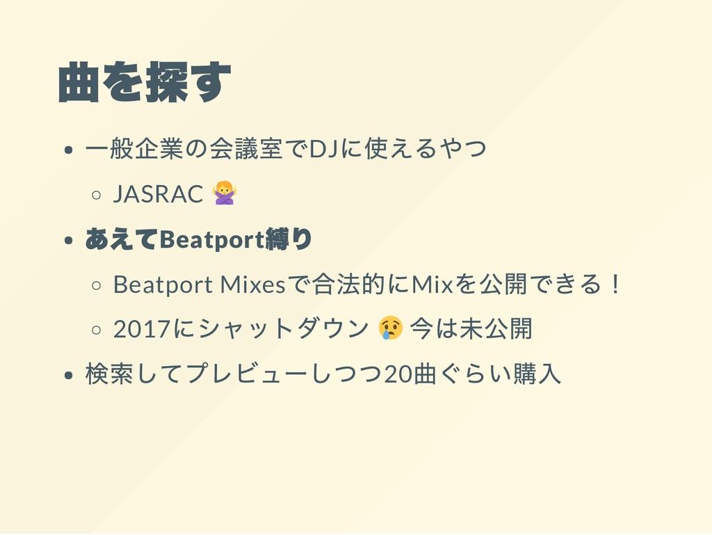 曲を探す 一般企業の会議室でDJ に使えるやつ JASRAC あえてBeatport 縛り B...