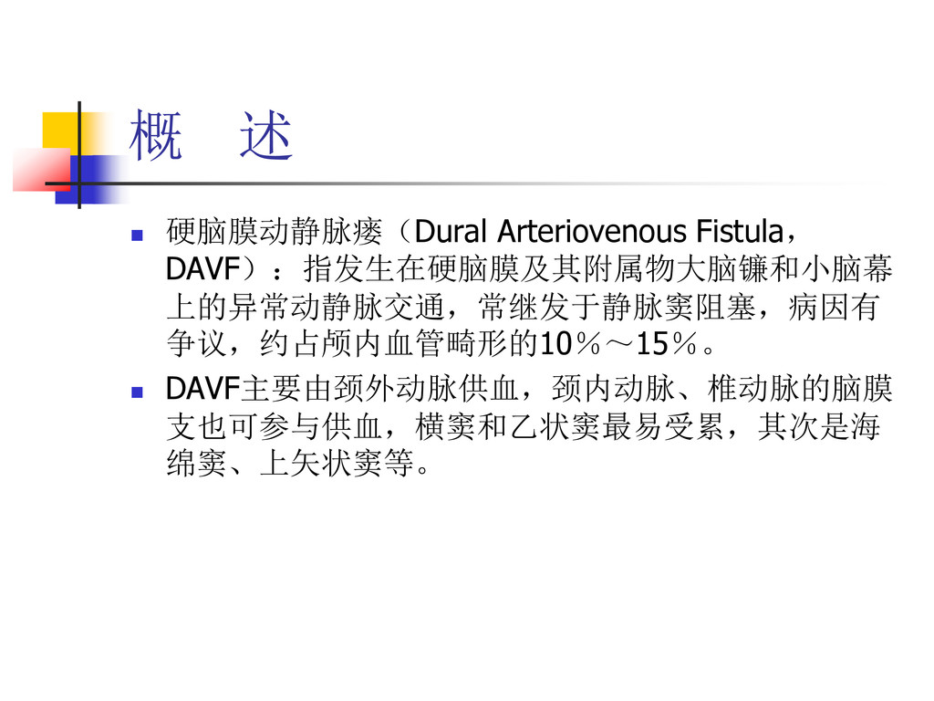 概 述  硬脑膜动静脉瘘(Dural Arteriovenous Fistula, DAVF...
