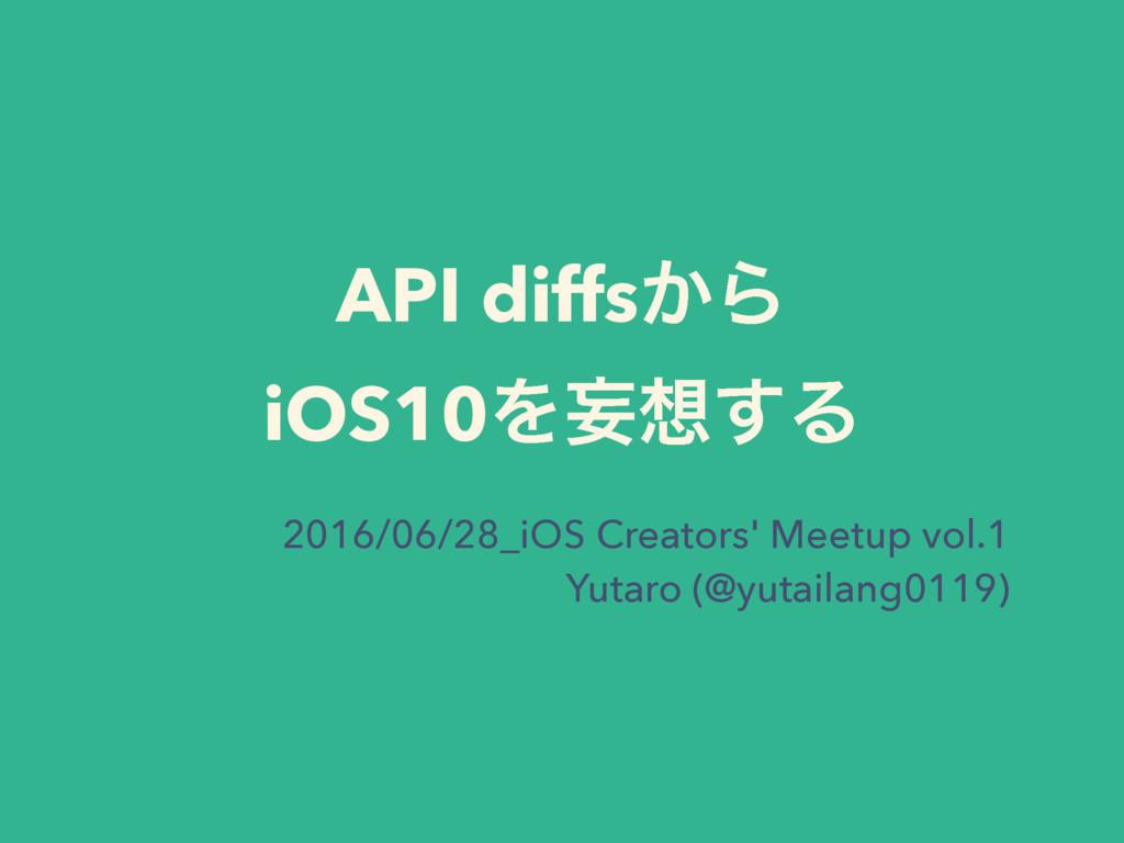 API diffs͔Β iOS10Λໝ͢Δ 2016/06/28_iOS Creators'...