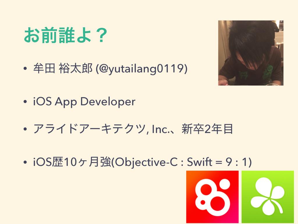 ͓લ୭Αʁ • ໂా ༟ଠ (@yutailang0119) • iOS App Devel...