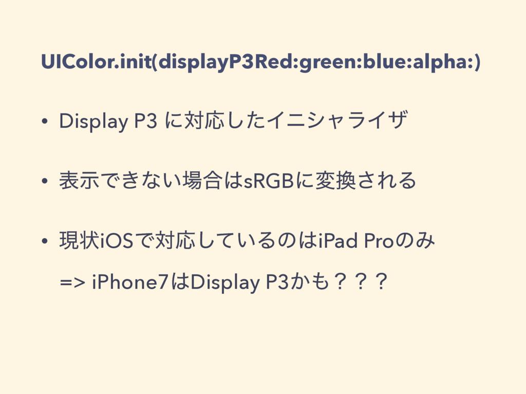 UIColor.init(displayP3Red:green:blue:alpha:) • ...