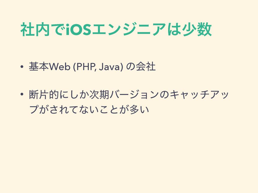 ࣾͰiOSΤϯδχΞগ • جຊWeb (PHP, Java) ͷձࣾ • அยతʹ͔͠...