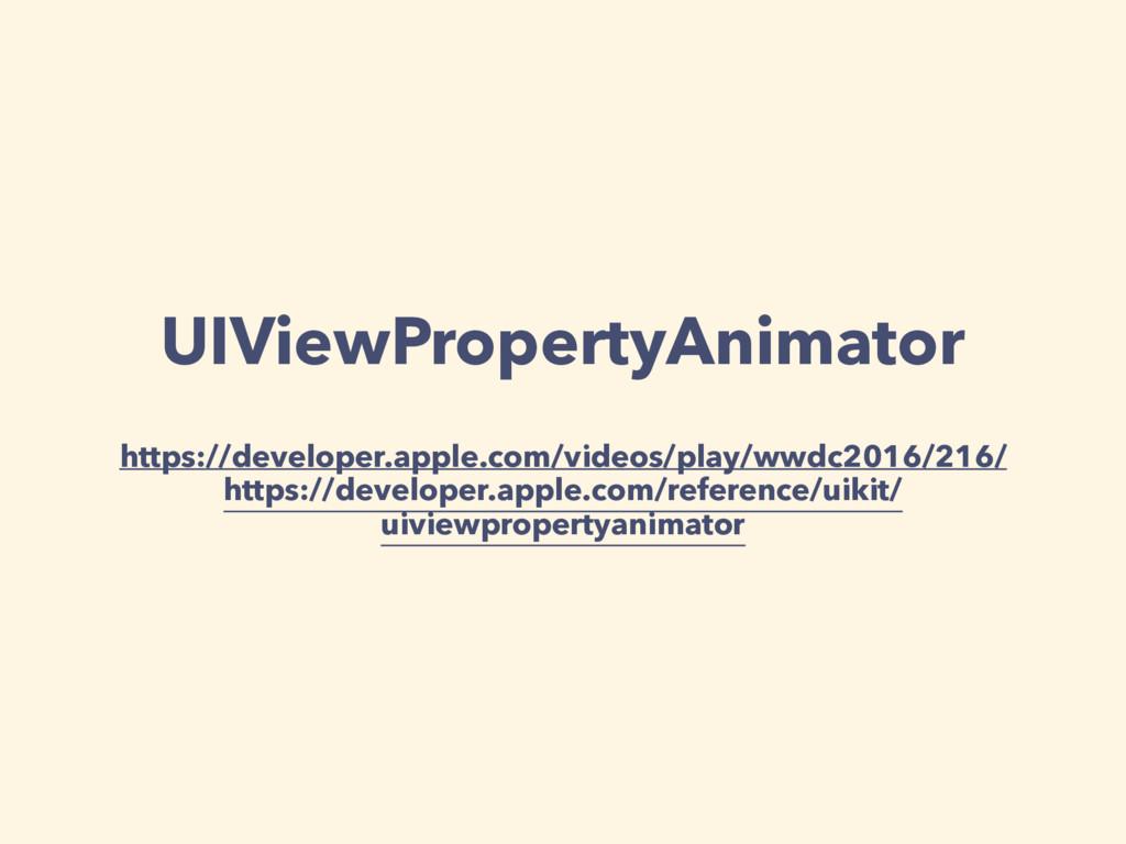 UIViewPropertyAnimator https://developer.apple....