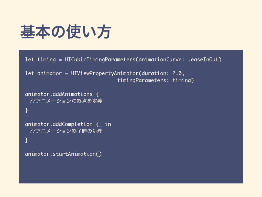جຊͷ͍ํ let timing = UICubicTimingParameters(ani...