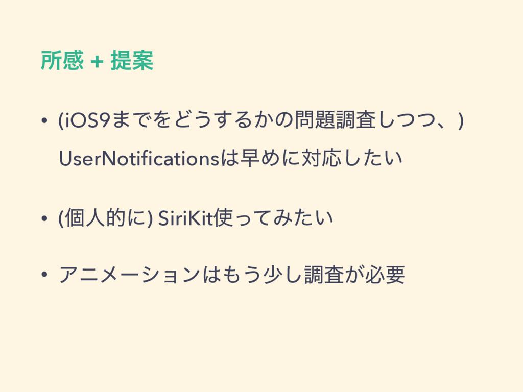 • (iOS9·ͰΛͲ͏͢Δ͔ͷௐࠪͭͭ͠ɺ) UserNotificationsૣΊʹର...