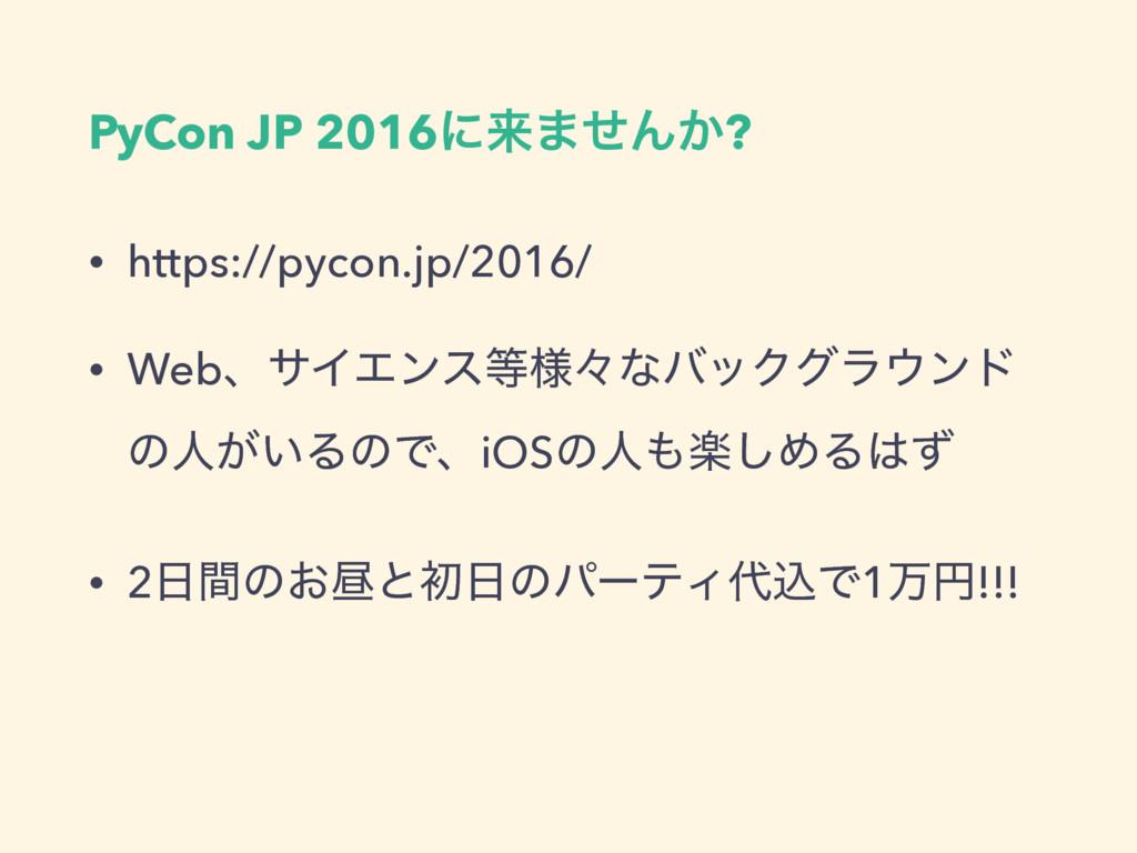 PyCon JP 2016ʹདྷ·ͤΜ͔? • https://pycon.jp/2016/ •...