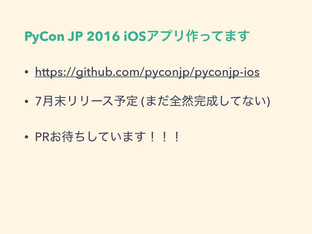 • https://github.com/pyconjp/pyconjp-ios • 7݄Ϧ...