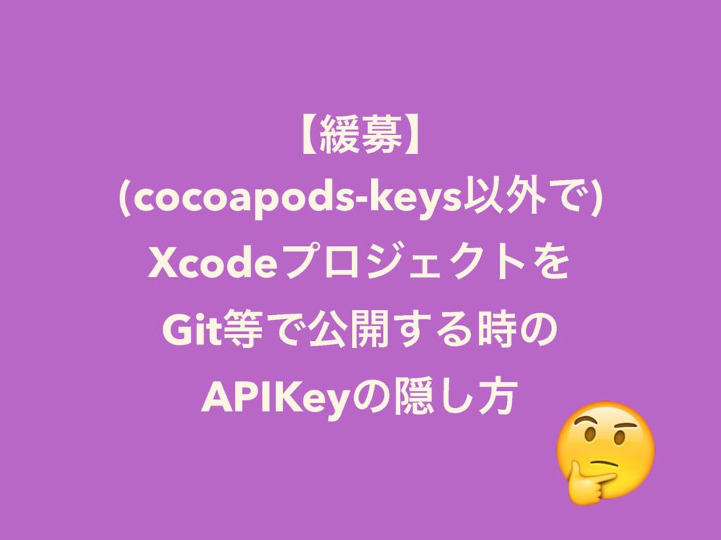 ʲ؇ืʳ (cocoapods-keysҎ֎Ͱ) XcodeϓϩδΣΫτΛ GitͰެ։͢Δ...