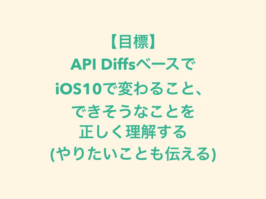 ʲඪʳ API DiffsϕʔεͰ iOS10ͰมΘΔ͜ͱɺ Ͱ͖ͦ͏ͳ͜ͱΛ ਖ਼͘͠ཧղ͢...