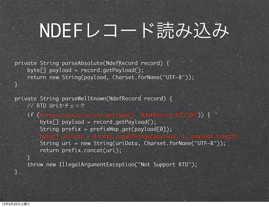 NDEFϨίʔυಡΈࠐΈ private String parseAbsolute(NdefR...