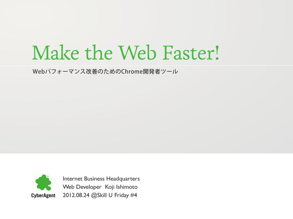 8FCύϑΥʔϚϯεվળͷͨΊͷ$ISPNF։ൃऀπʔϧ Make the Web Faste...