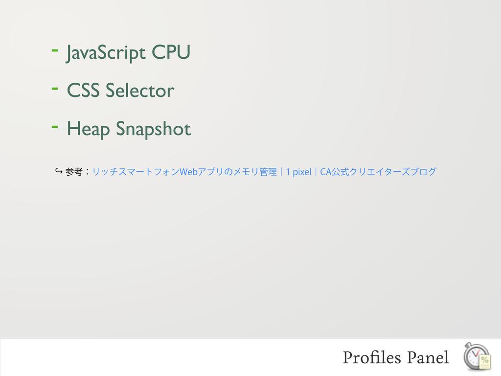 - JavaScript CPU - CSS Selector - Heap Snapshot...