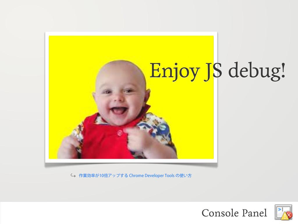 Console Panel Enjoy JS debug! ↪ ࡞ۀޮ͕ഒΞοϓ͢Δ$...