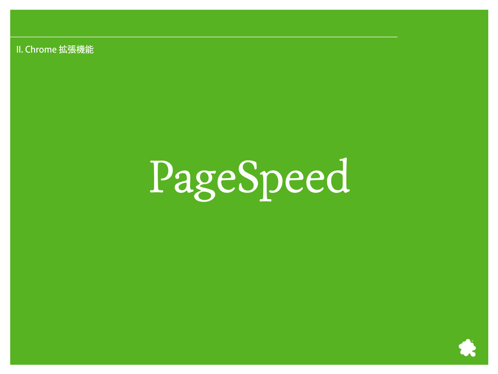 **$ISPNF֦ுػ PageSpeed