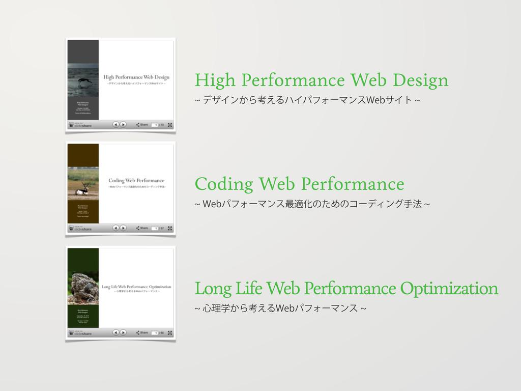 High Performance Web Design dσβΠϯ͔Βߟ͑ΔϋΠύϑΥʔϚϯ...