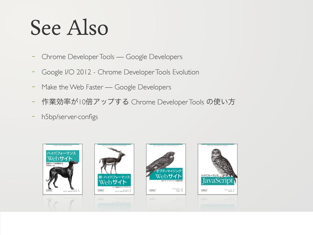 - Chrome Developer Tools — Google Developers - ...