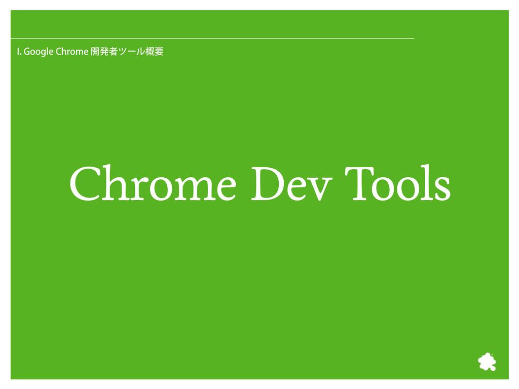 *(PPHMF$ISPNF։ൃऀπʔϧ֓ཁ Chrome Dev Tools