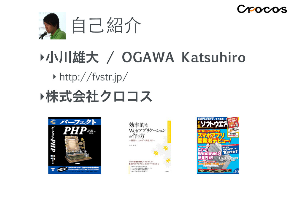 ⾃自⼰己紹介 ‣খ༤େ / OGAWA Katsuhiro ‣ http://fvstr.j...