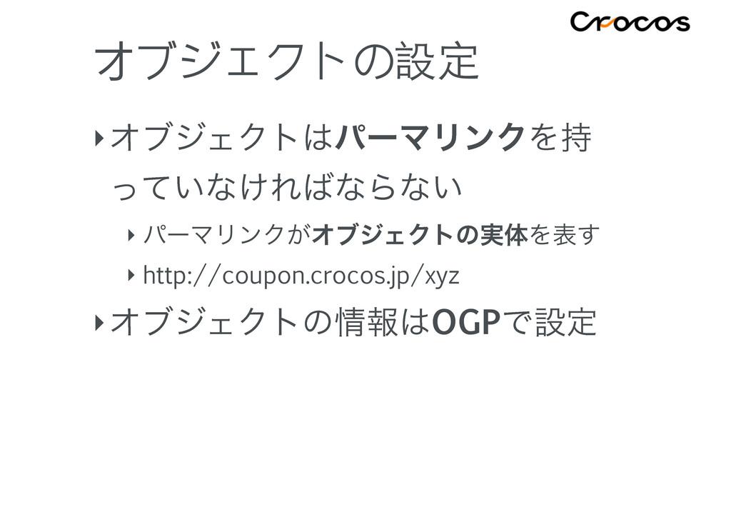 オブジェクトの設定 ‣ΦϒδΣΫτύʔϚϦϯΫΛ ͍ͬͯͳ͚ΕͳΒͳ͍ ‣ ύʔϚϦϯΫ...