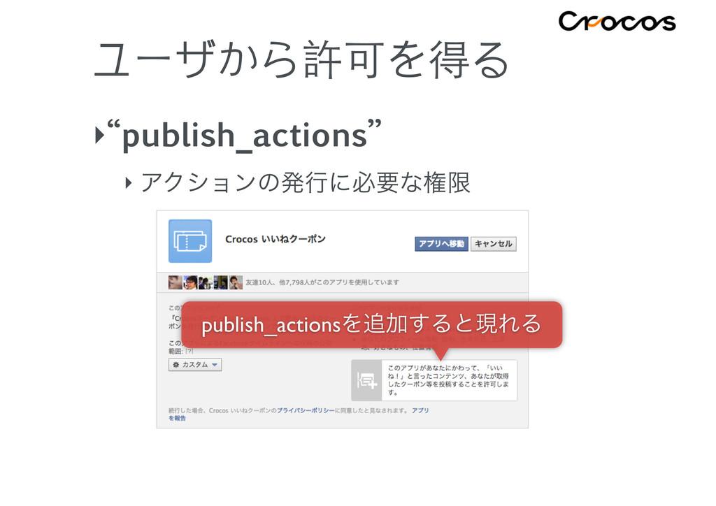 """ユーザから許可を得る ‣""""publish_actions"""" ‣ ΞΫγϣϯͷൃߦʹඞཁͳݖݶ ..."""