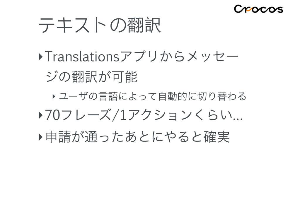 テキストの翻訳 ‣TranslationsΞϓϦ͔Βϝοηʔ δͷ༁͕Մ ‣ Ϣʔβͷݴޠ...