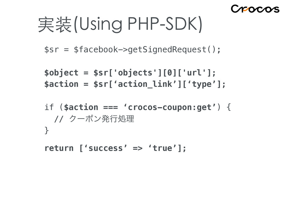 実装(Using PHP-SDK) $sr = $facebook->getSignedReq...