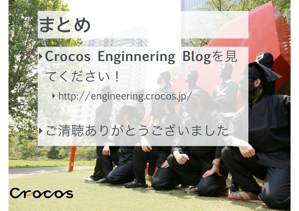 ‣Crocos Enginnering BlogΛݟ ͍ͯͩ͘͞ʂ ‣ http://engi...