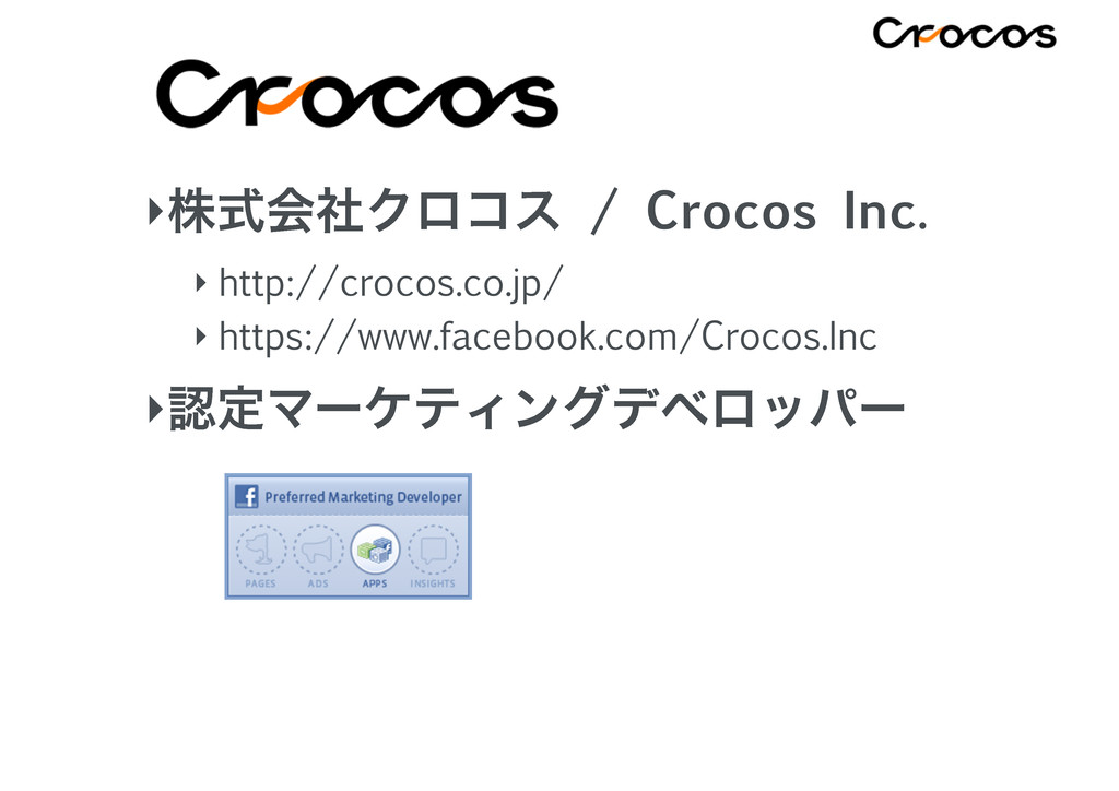 ‣גࣜձࣾΫϩίε / Crocos Inc. ‣ http://crocos.co.jp/ ...
