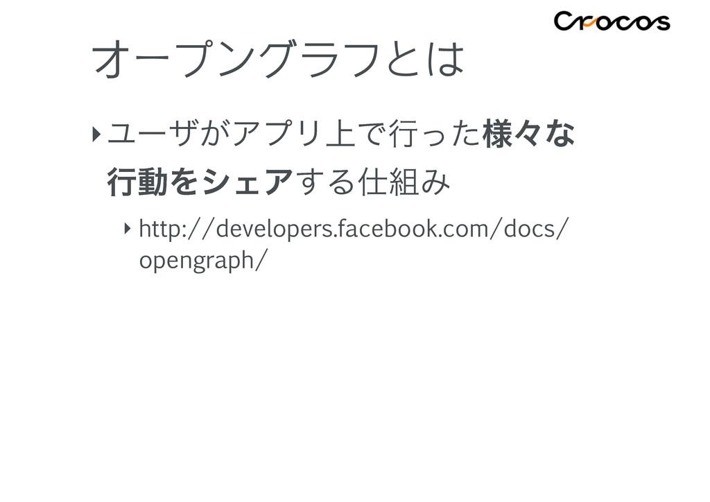 オープングラフとは ‣Ϣʔβ͕ΞϓϦ্Ͱߦ༷ͬͨʑͳ ߦಈΛγΣΞ͢ΔΈ ‣ http:/...