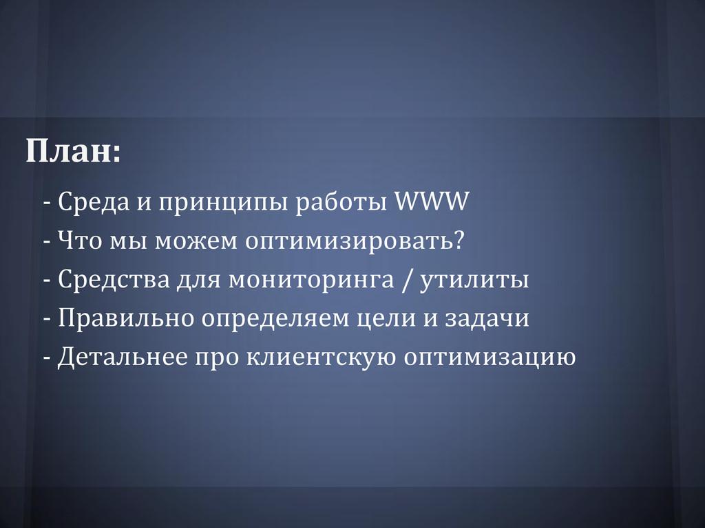 План: - Среда и принципы работы WWW - Что мы мо...