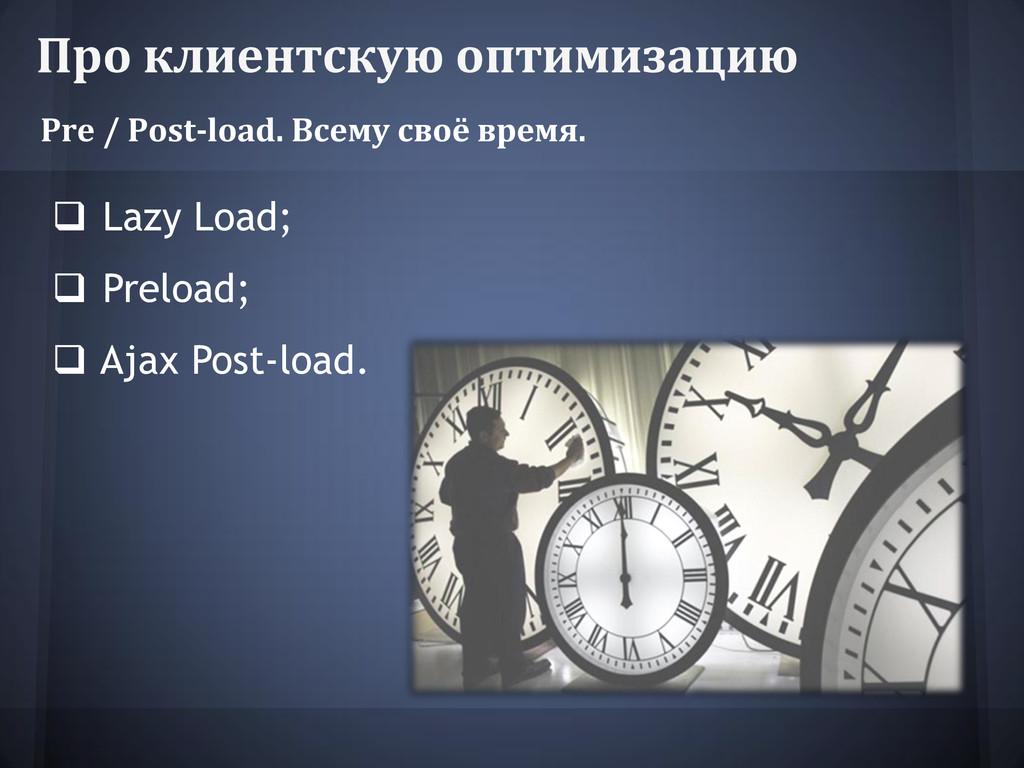 Про клиентскую оптимизацию Pre / Post-load. Все...