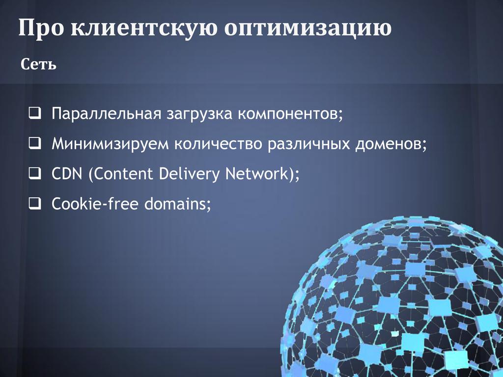 Про клиентскую оптимизацию Сеть  Параллельная ...