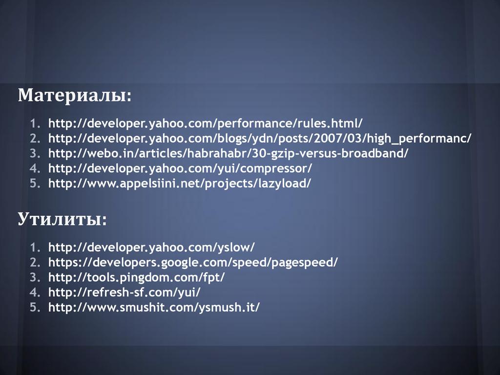 Материалы: 1. http://developer.yahoo.com/perfor...