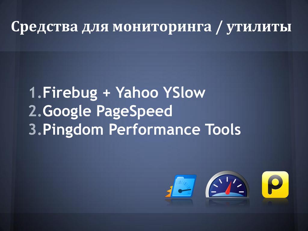 Средства для мониторинга / утилиты 1.Firebug + ...