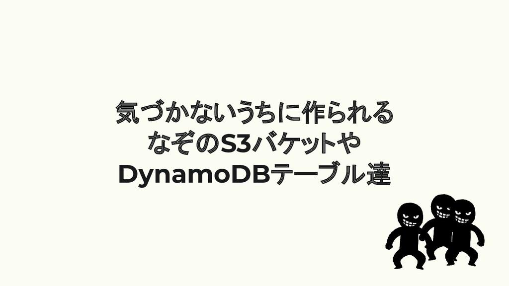 気づかないうちに作られる なぞのS3バケットや DynamoDBテーブル達