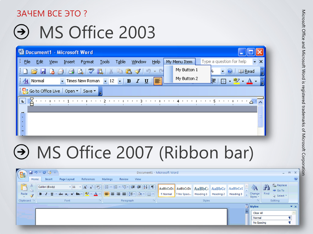 MS Office 2003 MS Office 2007 (Ribbon bar) ЗАЧЕ...