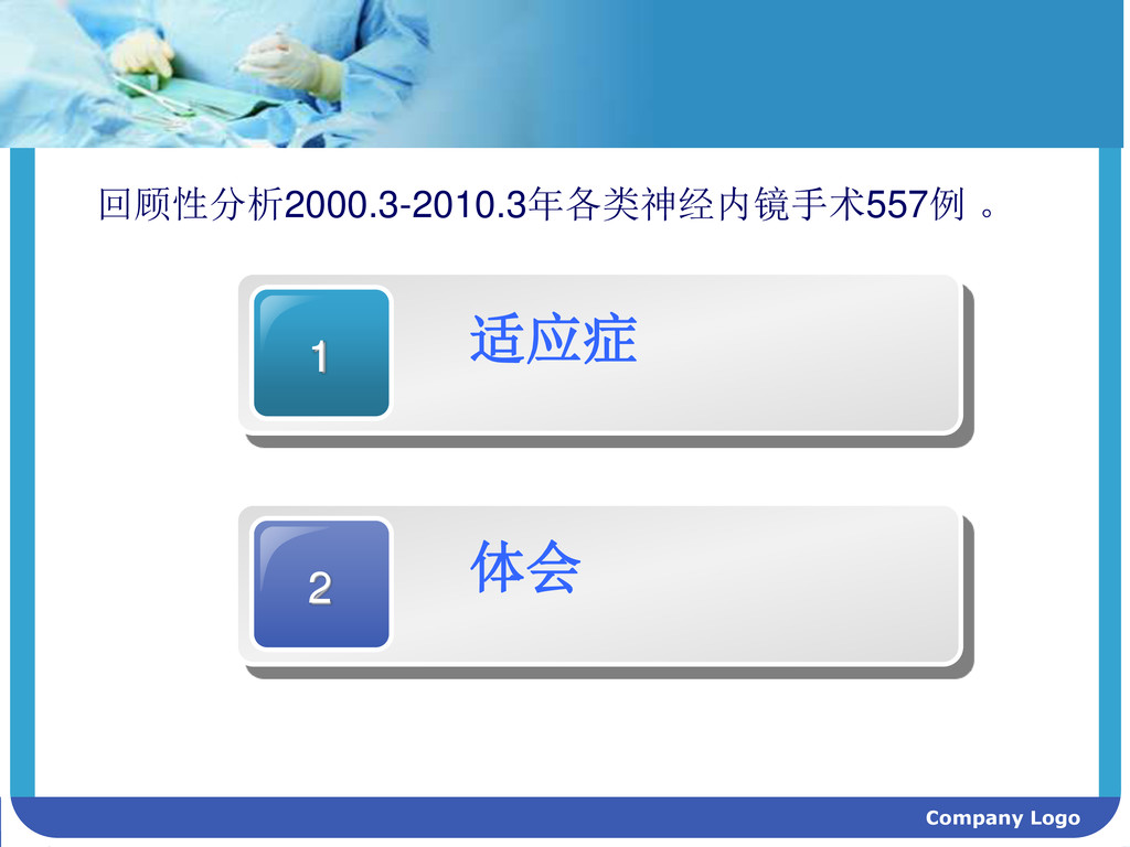 Company Logo 1 适应症 2 体会 回顾性分析2000.3-2010.3年各类神经...