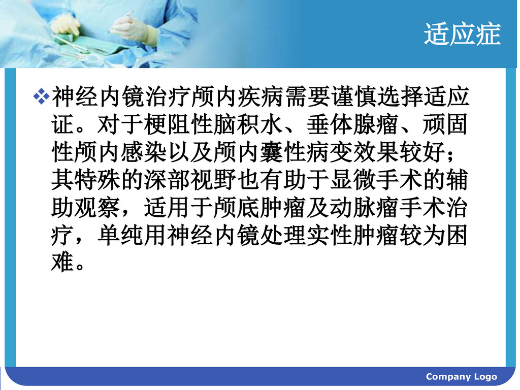 Company Logo 适应症 神经内镜治疗颅内疾病需要谨慎选择适应 证。对于梗阻性脑积水...