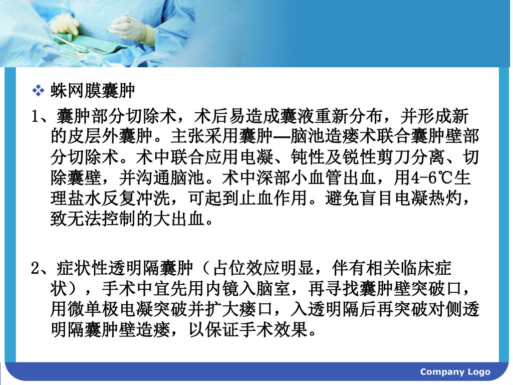 Company Logo  蛛网膜囊肿 1、囊肿部分切除术,术后易造成囊液重新分布,并形成新...