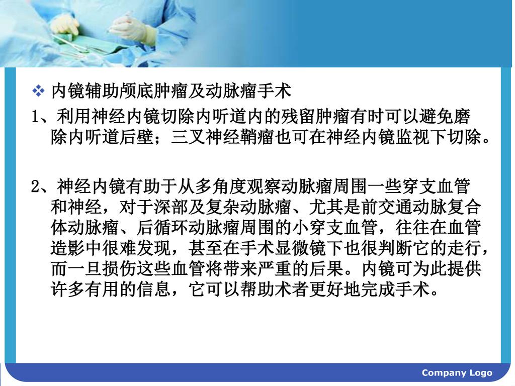 Company Logo  内镜辅助颅底肿瘤及动脉瘤手术 1、利用神经内镜切除内听道内的残留...