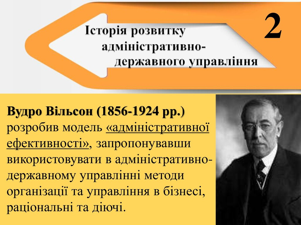 Вудро Вільсон (1856-1924 рр.) розробив модель «...