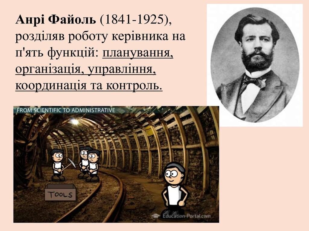 Анрі Файоль (1841-1925), розділяв роботу керівн...