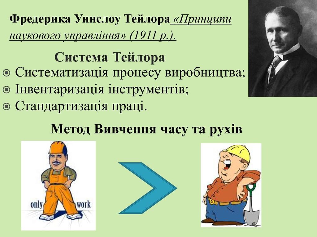Фредерика Уинслоу Тейлора «Принципи наукового у...