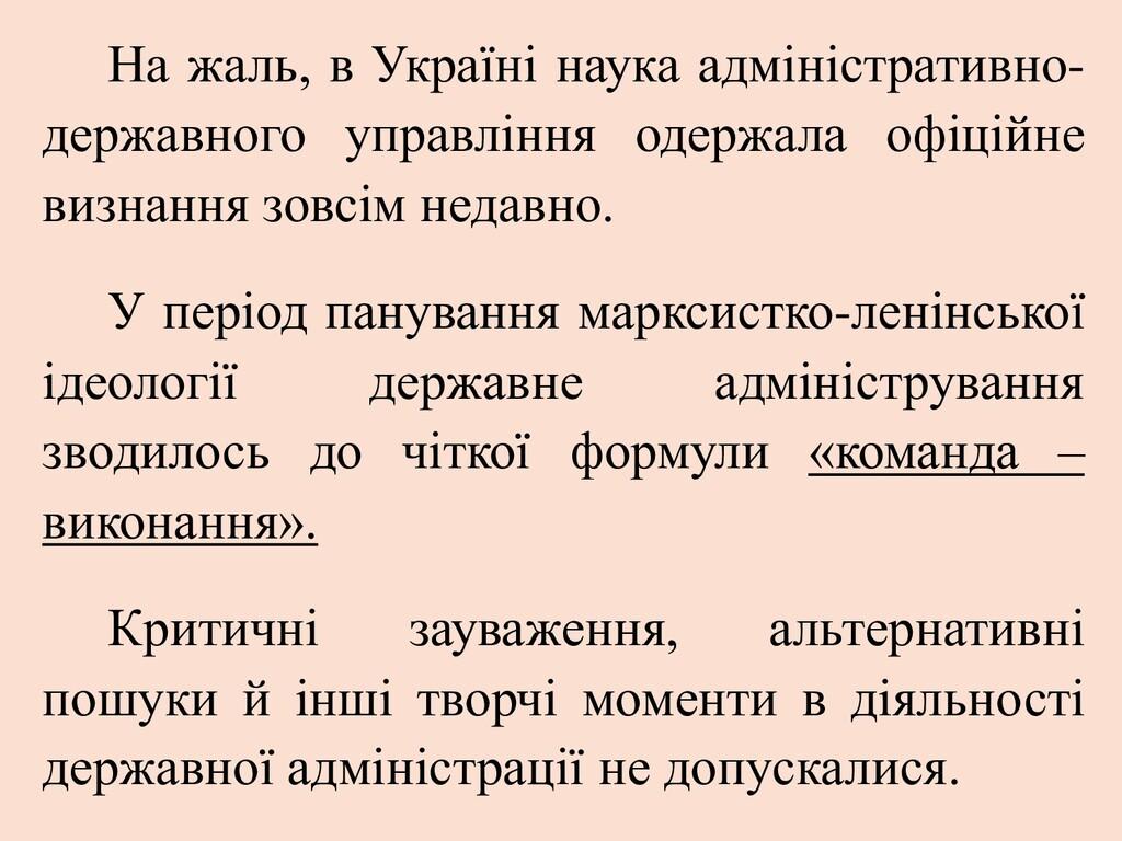На жаль, в Україні наука адміністративно- держа...