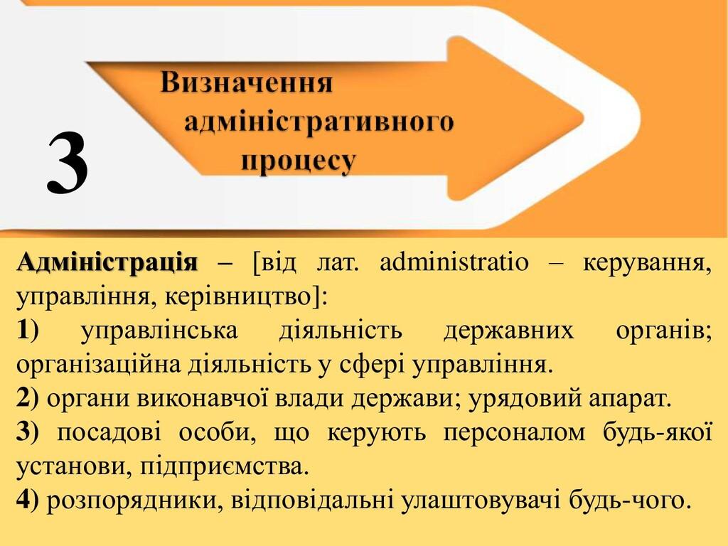3 Адміністрація – [від лат. administratio – кер...