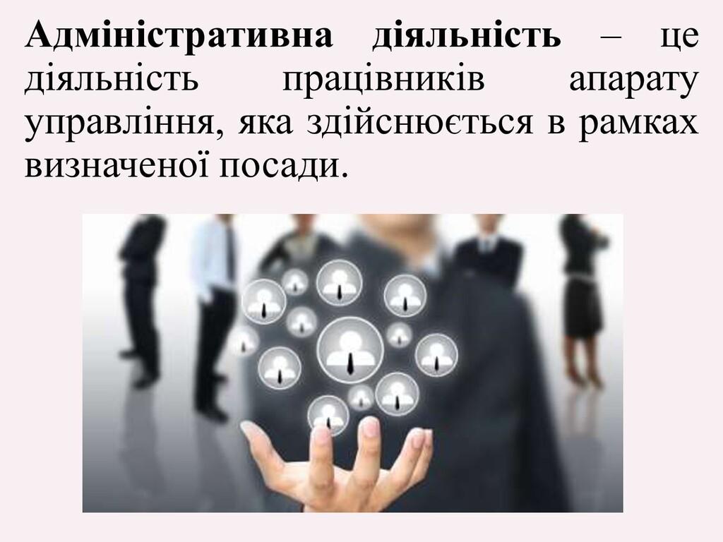 Адміністративна діяльність – це діяльність прац...