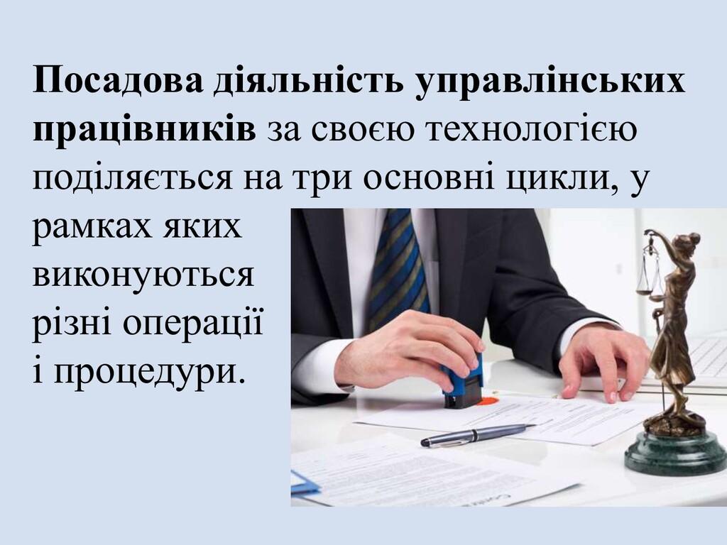 Посадова діяльність управлінських працівників з...